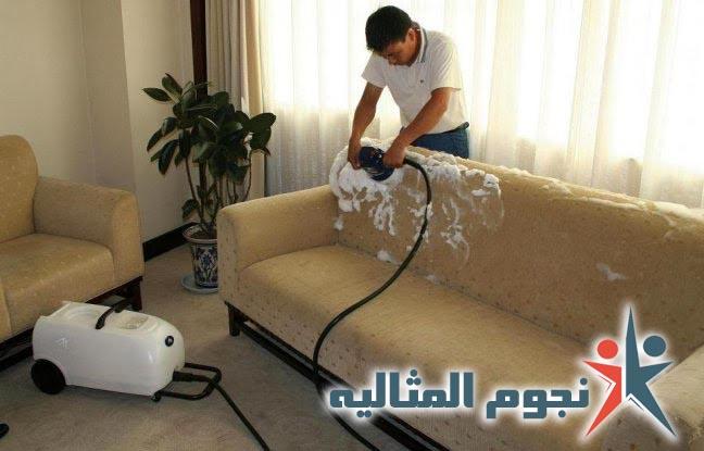 شركة تنظيف مجالس بالرياضشركة تنظيف مجالس بالرياض