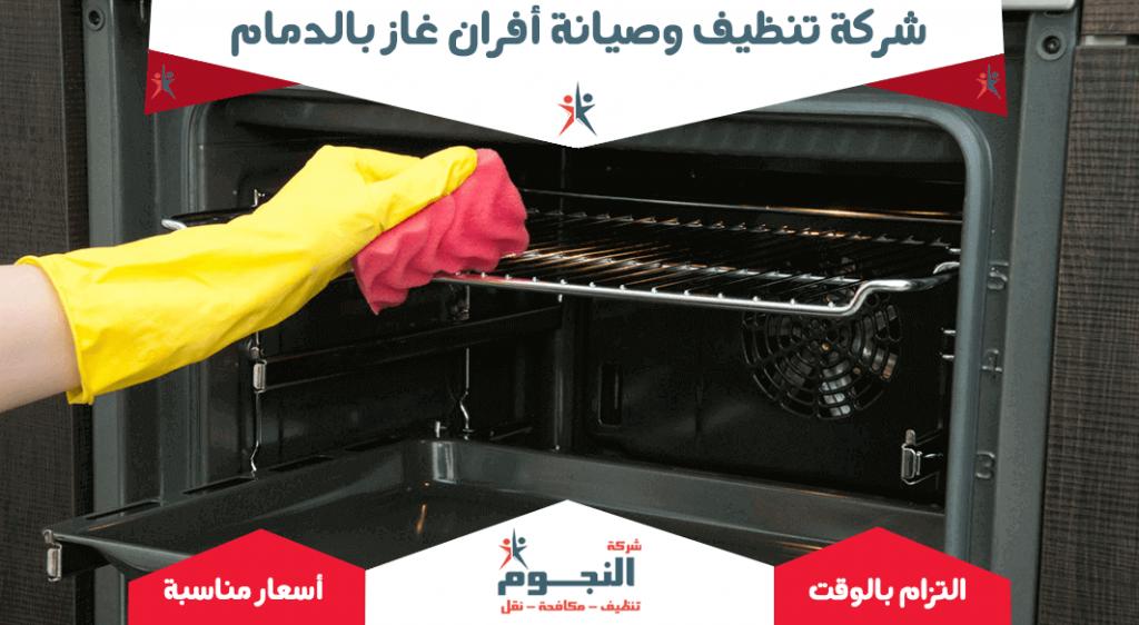شركة تنظيف وصيانة أفران غاز بالدمام