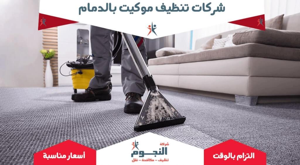 شركات تنظيف موكيت بالدمام