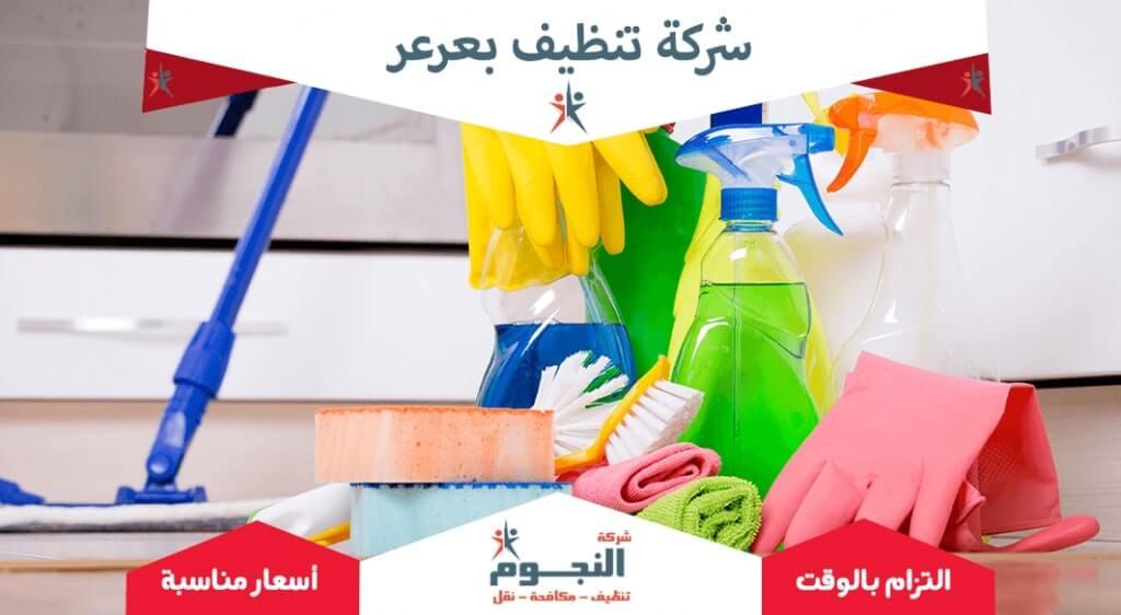 شركة تنظيف بعرعر1