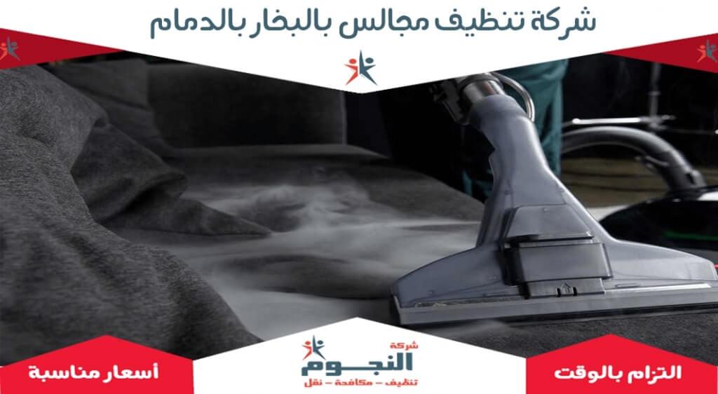 شركة تنظيف مجالس بالبخار بالدمام