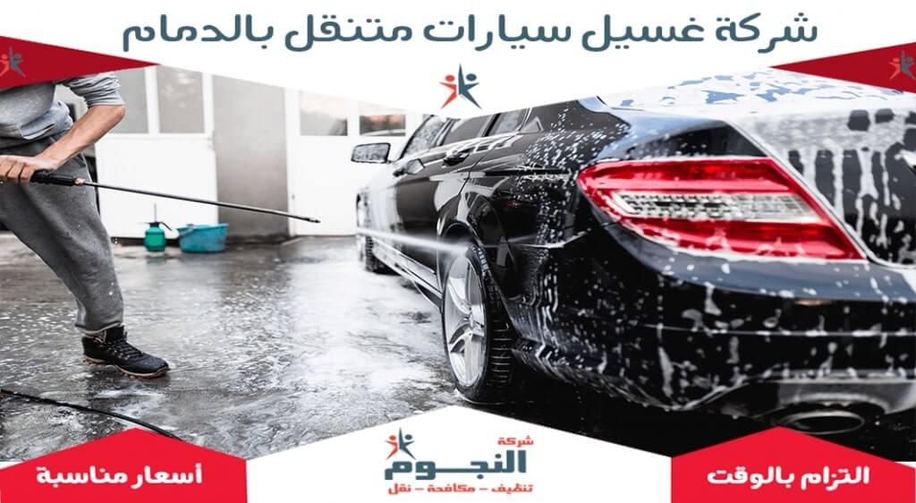 غسيل سيارات متنقل بالدمام